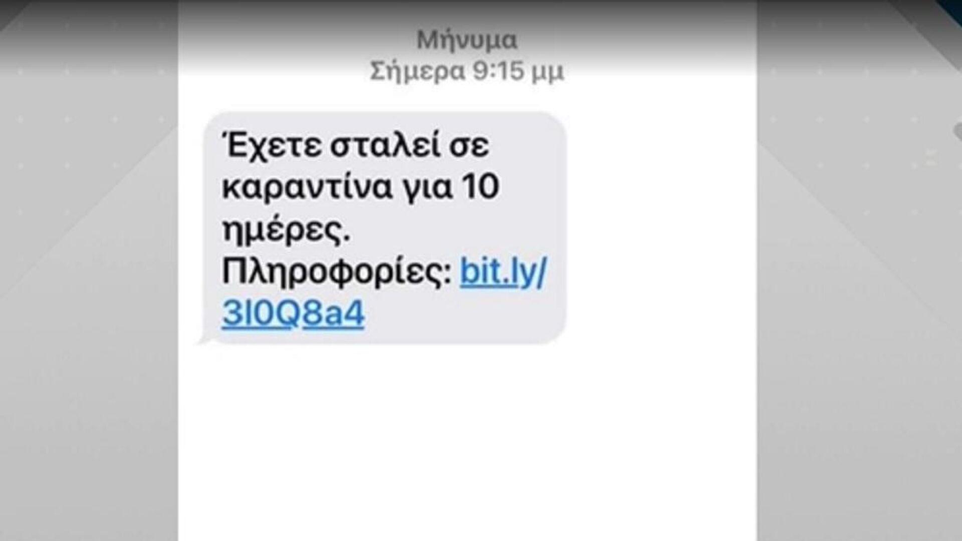 Απάτη για καραντίνα μέσω SMS - Sputnik Ελλάδα, 1920, 08.10.2021