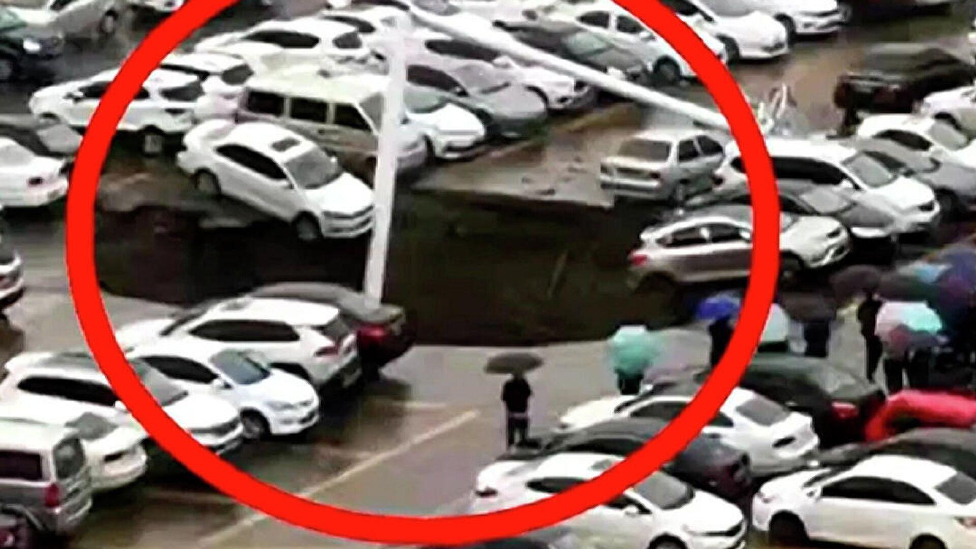 Άνοιξε η γη: Τεράστια τρύπα καταβροχθίζει αυτοκίνητα σε πάρκινγκ στην Κίνα - Sputnik Ελλάδα, 1920, 09.10.2021