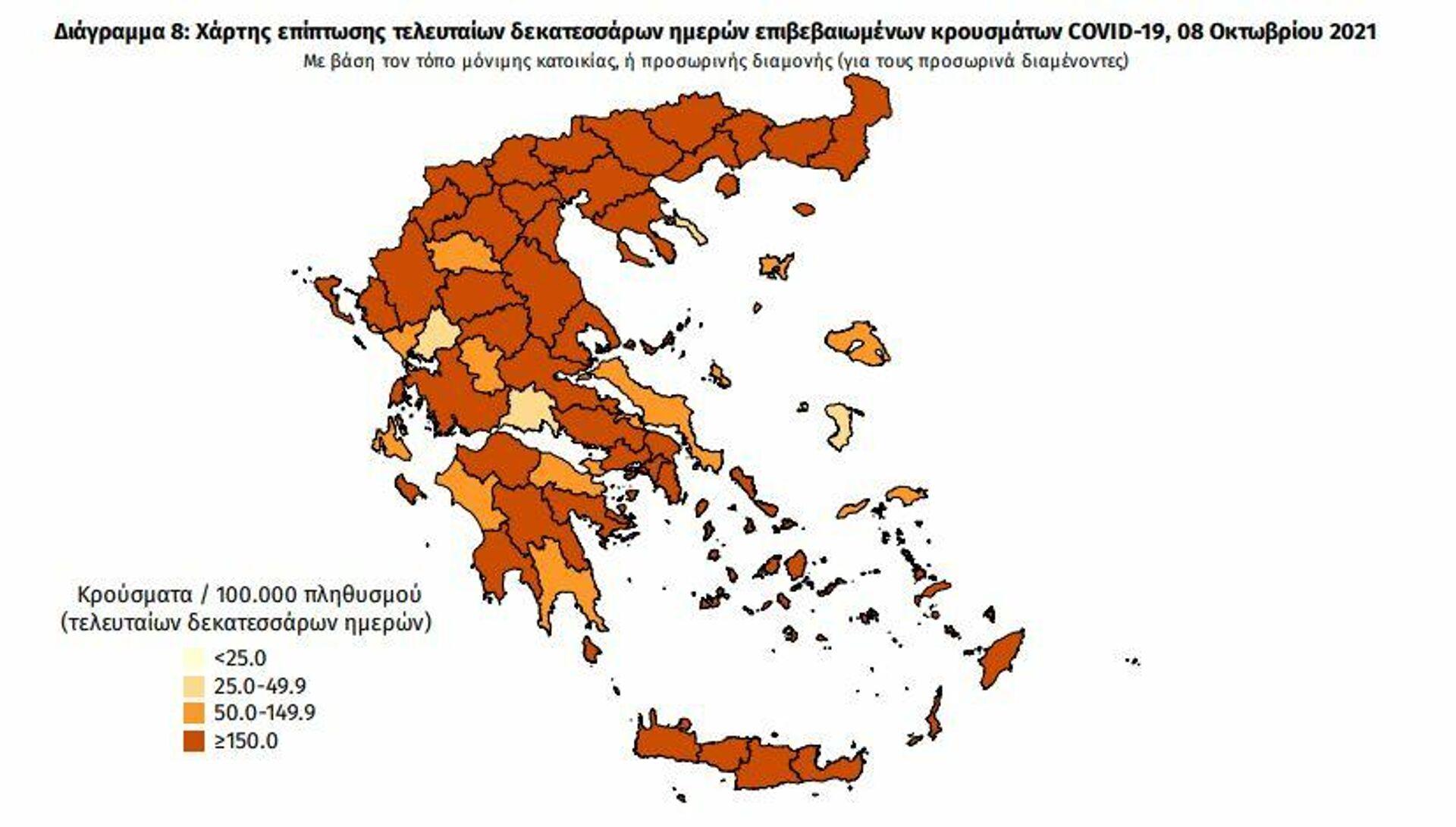 Χάρτης νέων κρουσμάτων, 8 Οκτωβρίου - Sputnik Ελλάδα, 1920, 08.10.2021