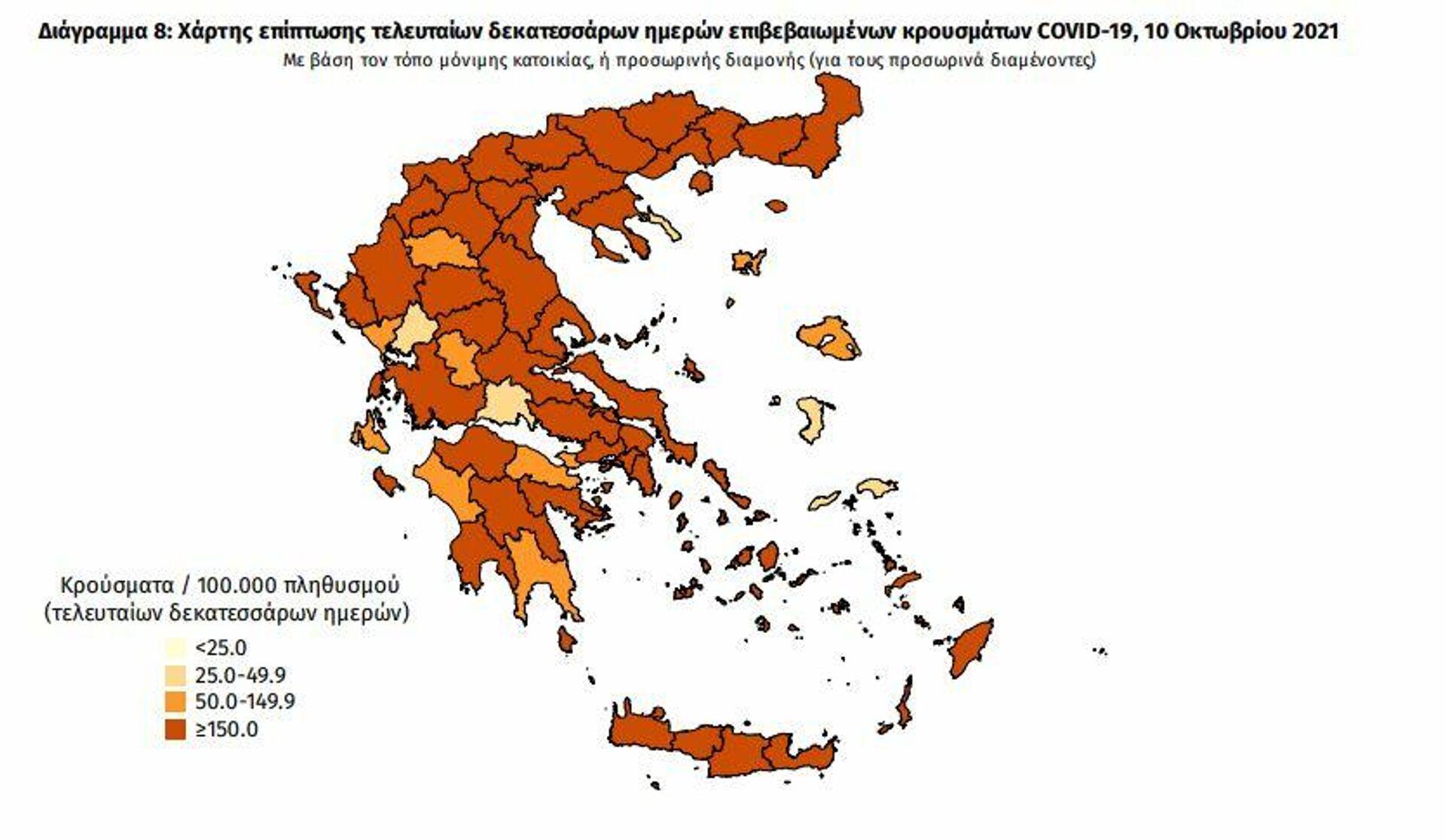 Χάρτης κορονοϊού, 10 Οκτωβρίου - Sputnik Ελλάδα, 1920, 10.10.2021