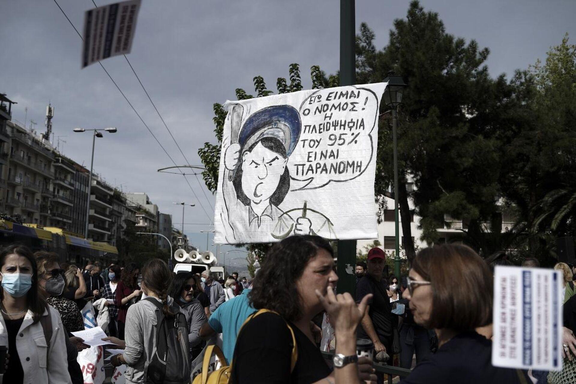 Διαμαρτυρία εκπαιδευτικών έξω από το Εφετείο, στην Αθήνα - Sputnik Ελλάδα, 1920, 11.10.2021
