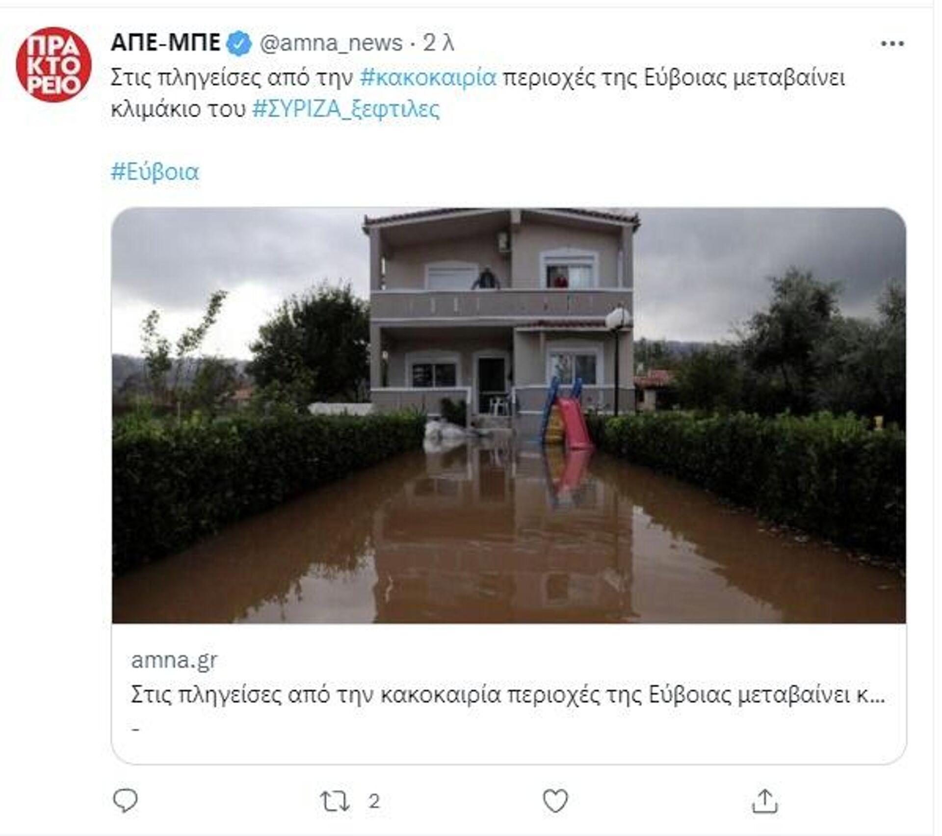 Το ΑΠΕ-ΜΠΕ έκανε ανάρτηση με hashtag #ΣΥΡΙΖΑ_ξεφτίλες - Sputnik Ελλάδα, 1920, 11.10.2021