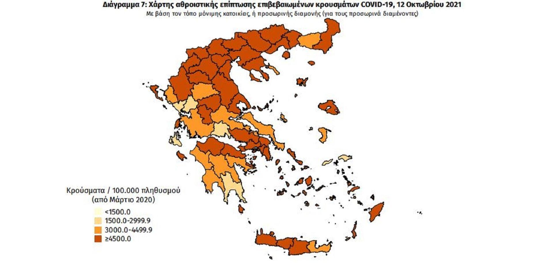 Χάρτης αθροιστικής επίπτωσης επιβεβαιωμένων κρουσμάτων COVID-19, 12 Οκτωβρίου 2021 - Sputnik Ελλάδα, 1920, 12.10.2021