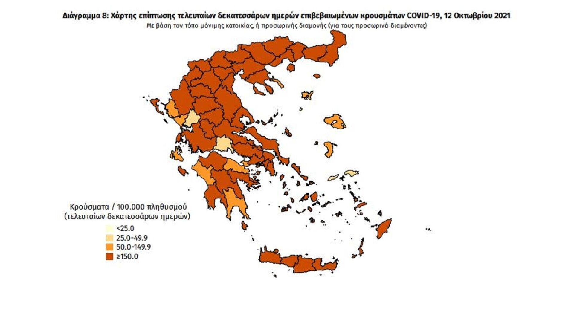 Χάρτης επίπτωσης τελευταίων δεκατεσσάρων ημερών επιβεβαιωμένων κρουσμάτων COVID-19, 12 Οκτωβρίου 2021 - Sputnik Ελλάδα, 1920, 12.10.2021