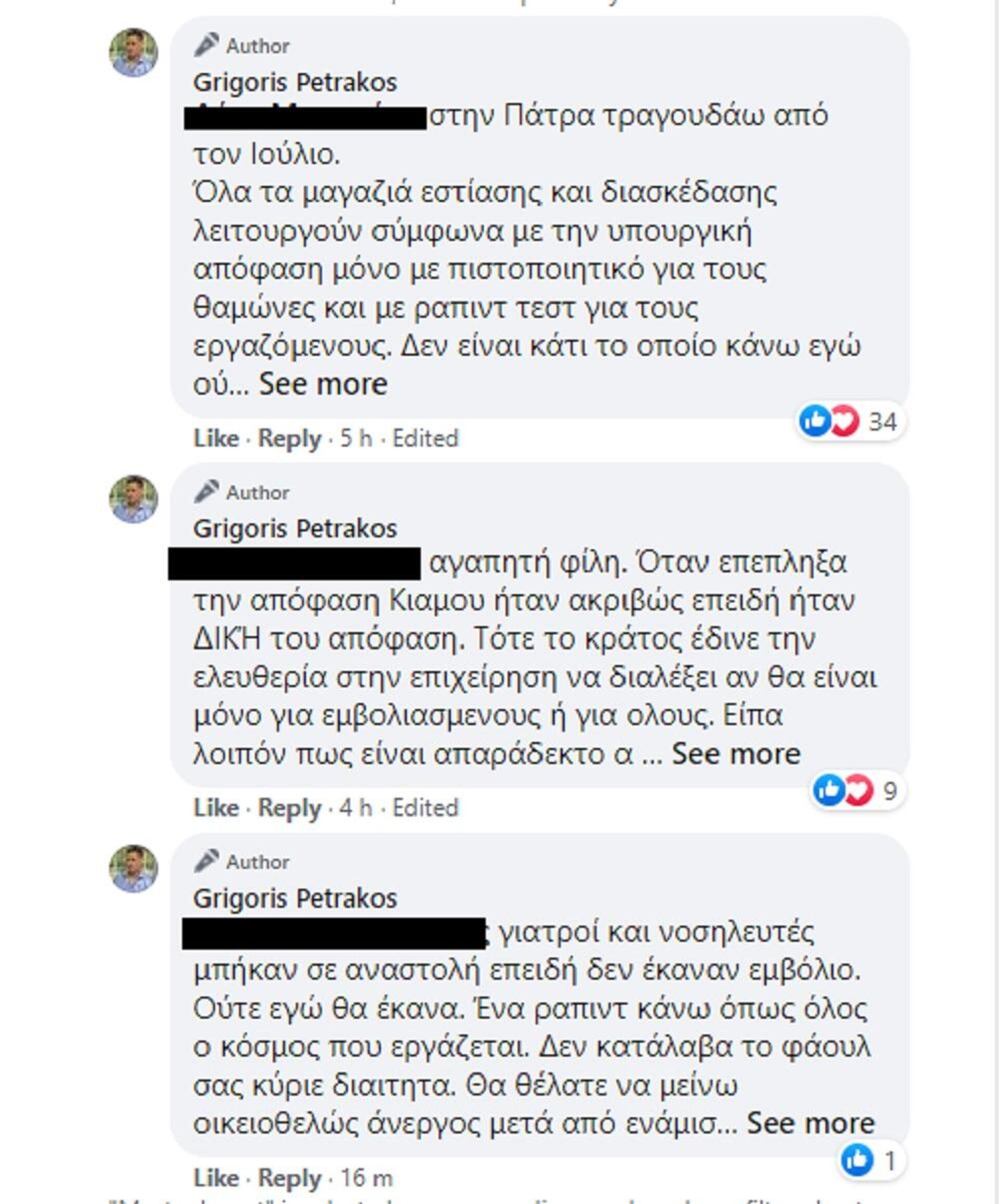 Ο Γρηγόρης Πετράκος απαντά σε επικριτικά σχόλια στο Facebook - Sputnik Ελλάδα, 1920, 12.10.2021