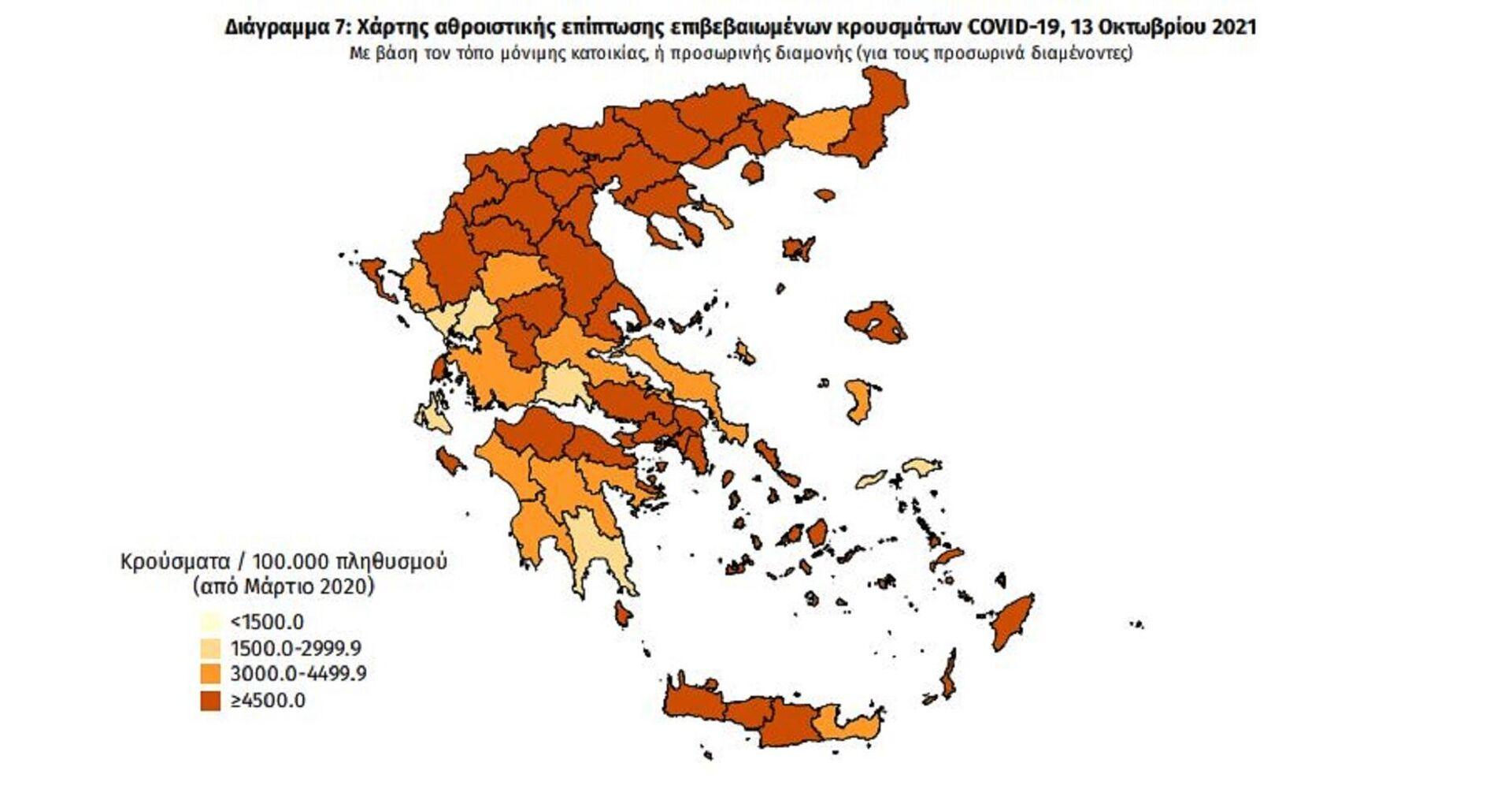 Χάρτης αθροιστικής επίπτωσης επιβεβαιωμένων κρουσμάτων COVID-19, 13 Οκτωβρίου 2021 - Sputnik Ελλάδα, 1920, 13.10.2021