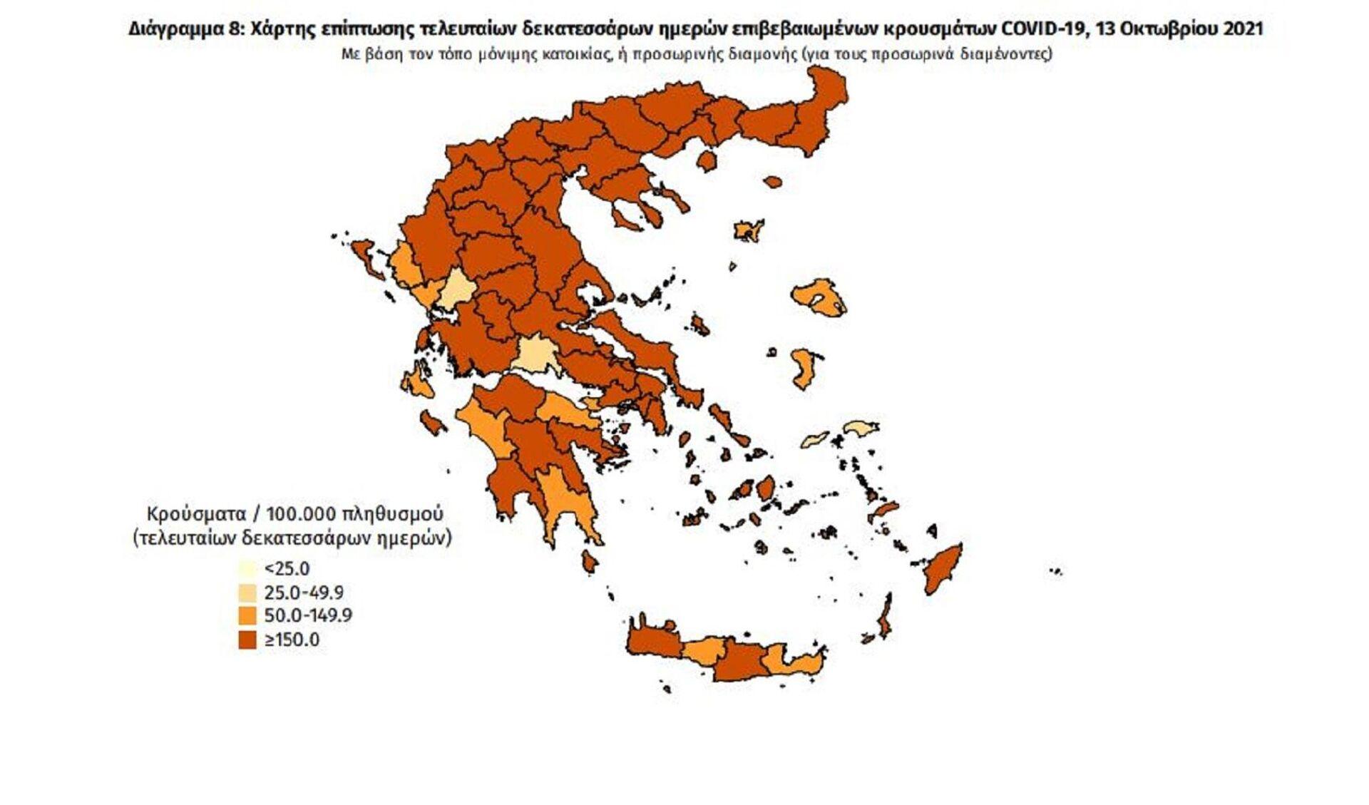 Χάρτης επίπτωσης τελευταίων δεκατεσσάρων ημερών επιβεβαιωμένων κρουσμάτων COVID-19, 13 Οκτωβρίου 2021 - Sputnik Ελλάδα, 1920, 13.10.2021
