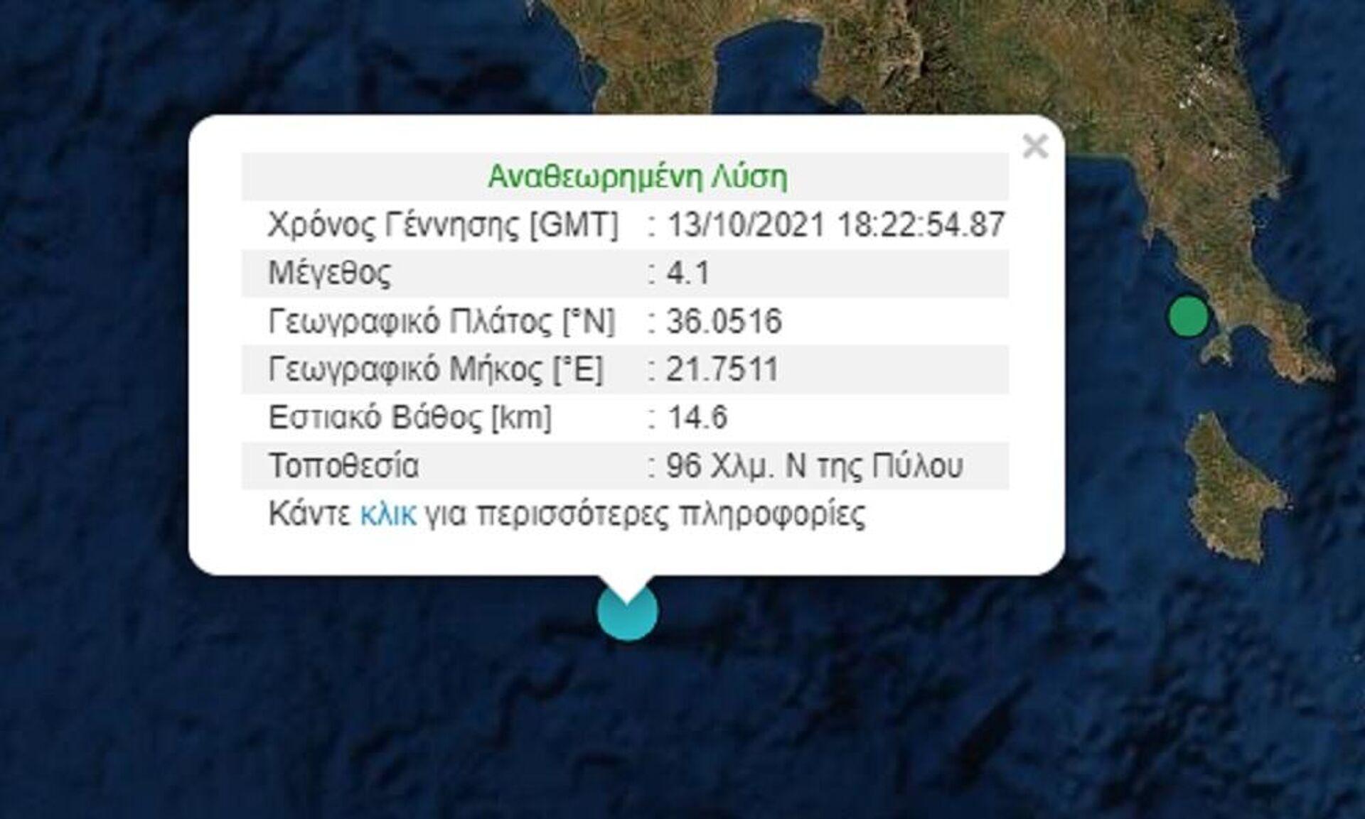 Σεισμός στην Πύλο - Sputnik Ελλάδα, 1920, 13.10.2021