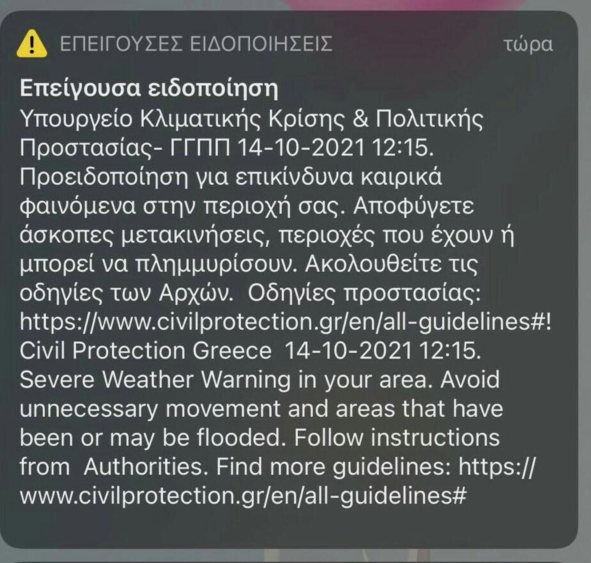 Μήνυμα του 112 στους κατοίκους της Αττικής - Sputnik Ελλάδα, 1920, 14.10.2021