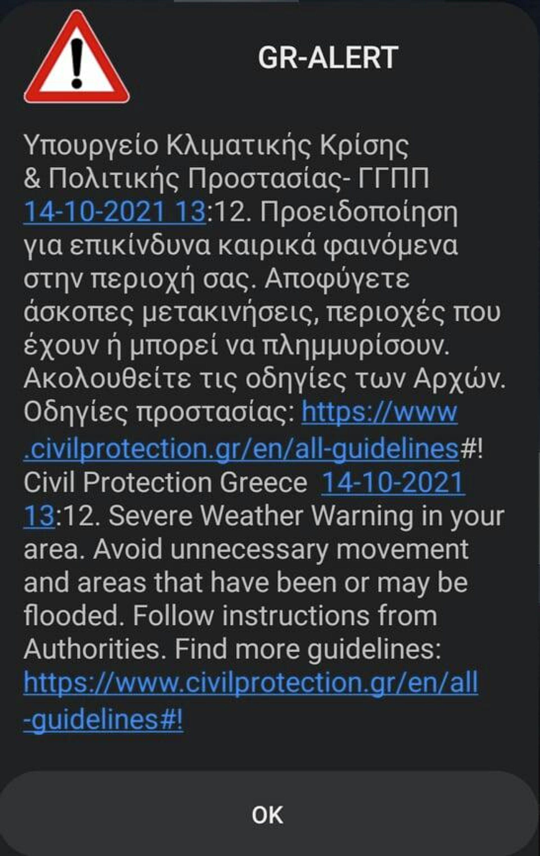 Μήνυμα του 112 στη Θεσσαλονίκη - Sputnik Ελλάδα, 1920, 14.10.2021
