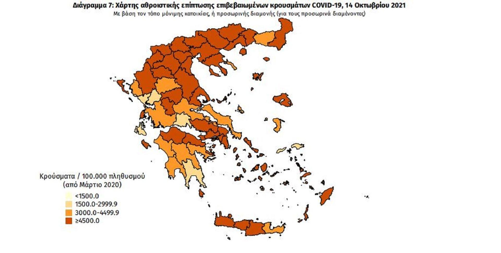 Χάρτης αθροιστικής επίπτωσης επιβεβαιωμένων κρουσμάτων COVID-19, 14 Οκτωβρίου 2021 - Sputnik Ελλάδα, 1920, 14.10.2021
