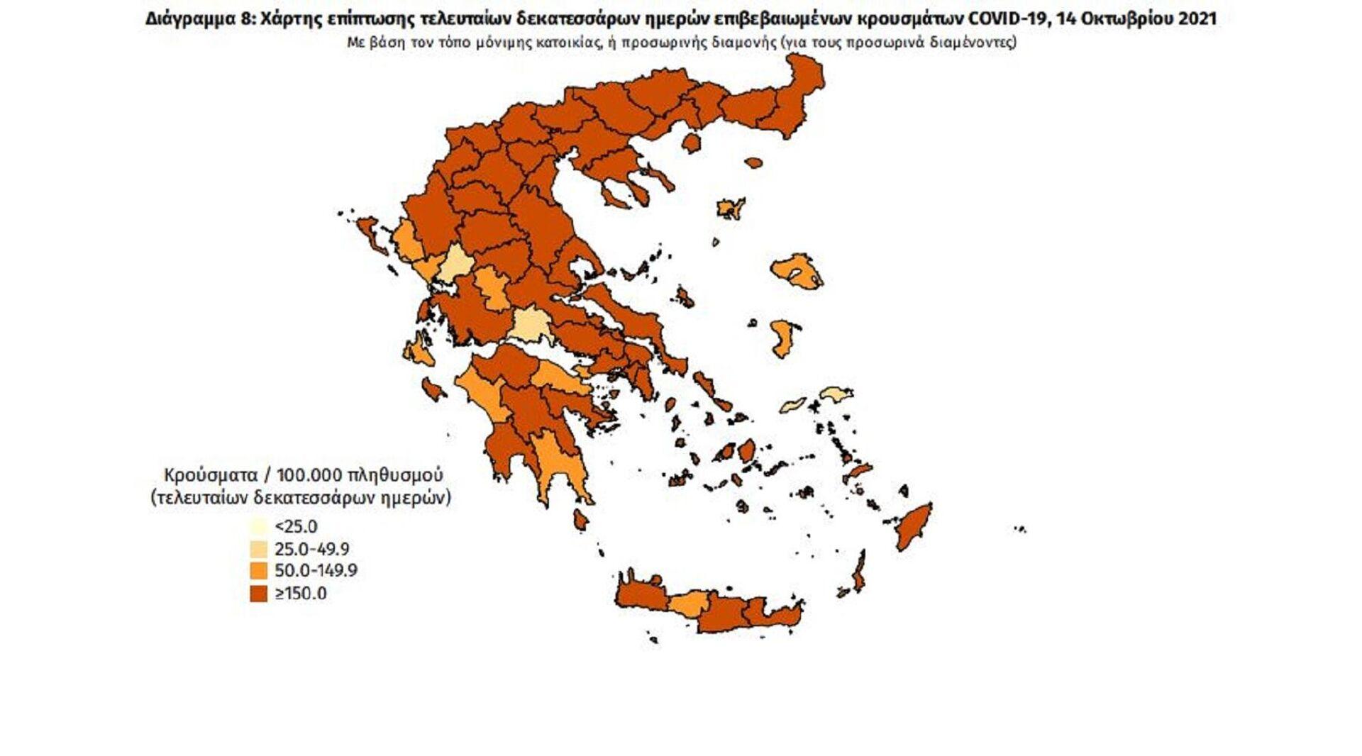 Χάρτης επίπτωσης τελευταίων δεκατεσσάρων ημερών επιβεβαιωμένων κρουσμάτων COVID-19, 14 Οκτωβρίου 2021 - Sputnik Ελλάδα, 1920, 14.10.2021