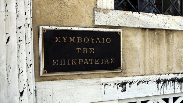 Συμβούλιο της Επικρατείας - Sputnik Ελλάδα