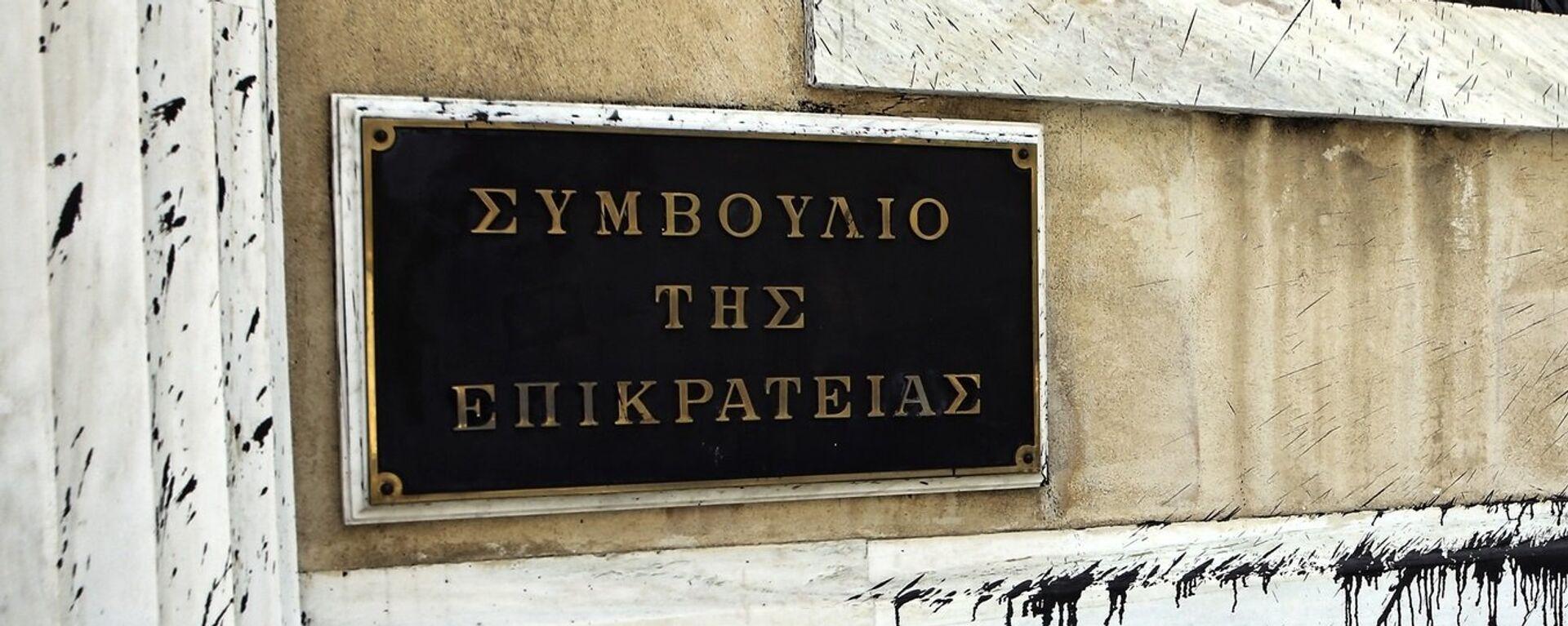 Συμβούλιο της Επικρατείας - Sputnik Ελλάδα, 1920, 08.09.2021