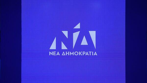 Νέα Δημοκρατία - Sputnik Ελλάδα