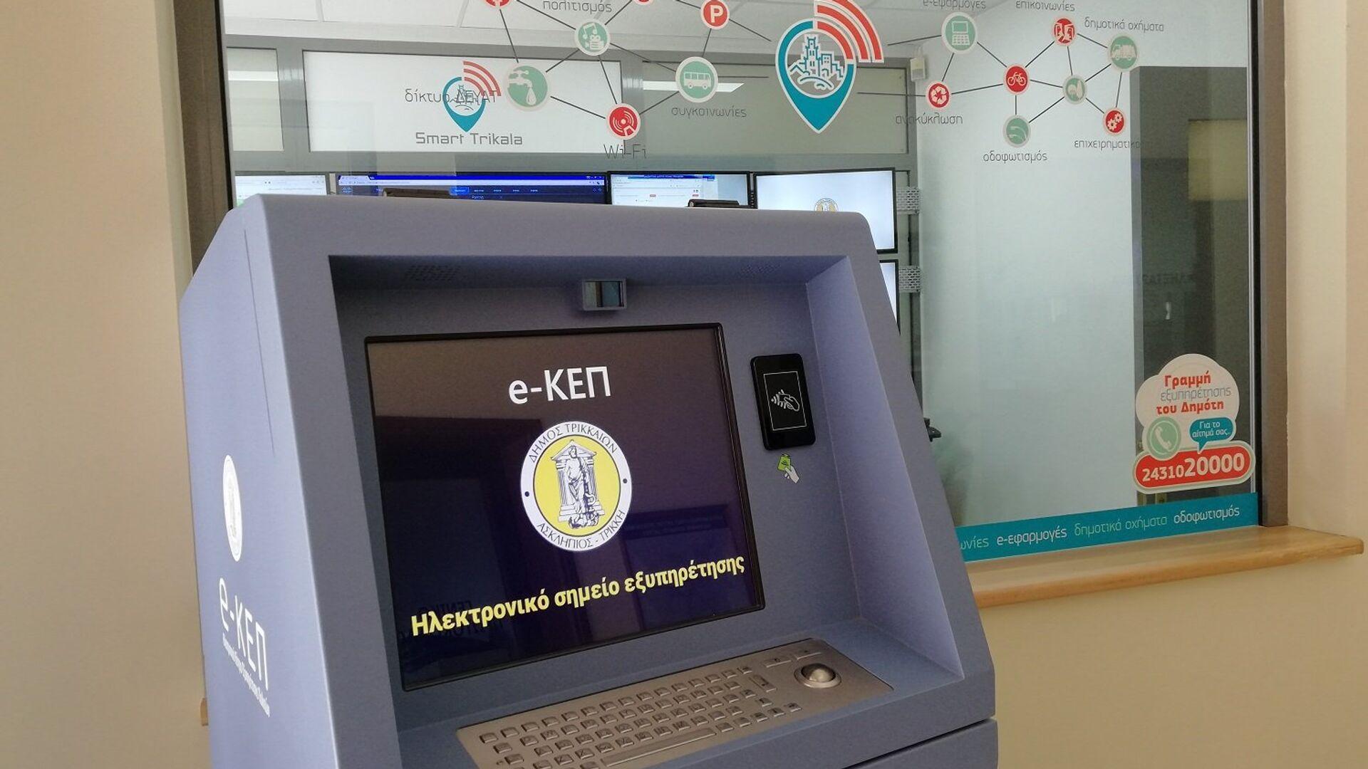 Το e-ΚΕΠ ή αλλιώς «ATM πιστοποιητικών» - Sputnik Ελλάδα, 1920, 29.07.2021