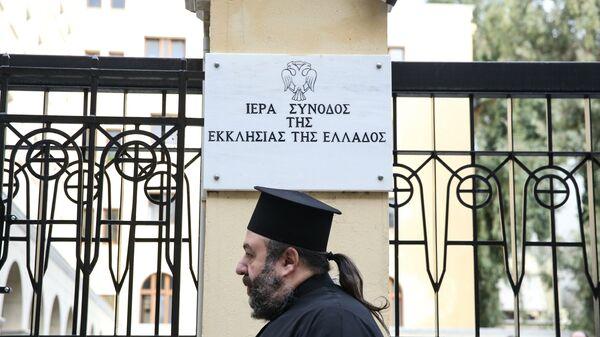 Σύγκληση της Ιεράς Συνόδου της Ιεραρχίας της Εκκλησίας της Ελλάδος - Sputnik Ελλάδα