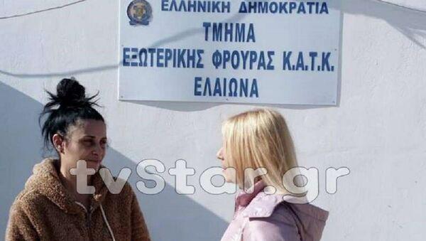 Αποφυλακίστηκε η καθαρίστρια από τις φυλακές του Ελαιώνα στη Θήβα - Sputnik Ελλάδα