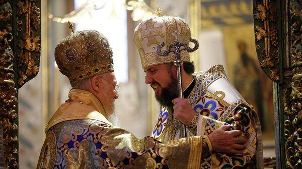 Ο Πατριάρχης Βαρθολομαίος και ο Επιφάνιος της Ουκρανίας - Sputnik Ελλάδα
