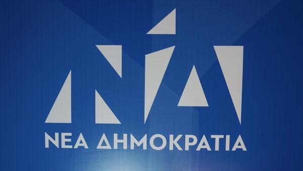 Το λογότυπο της ΝΔ - Sputnik Ελλάδα