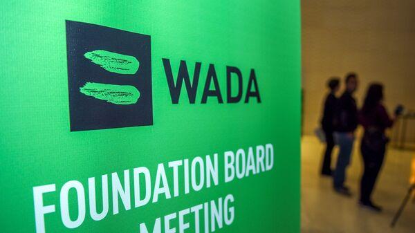 WADA συμβούλιο - Sputnik Ελλάδα