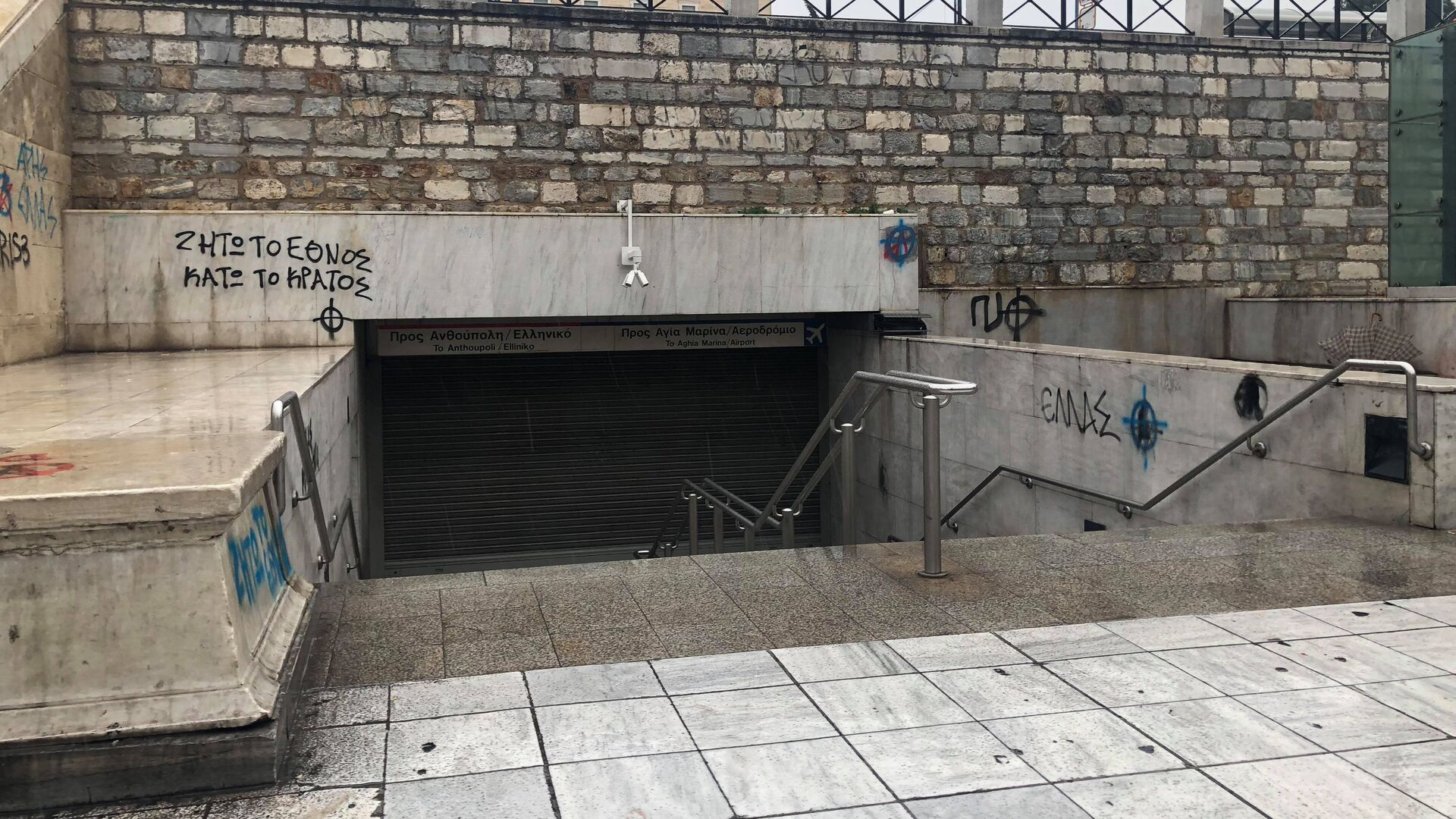Κλειστός ο σταθμός του μετρό στο Σύνταγμα - Sputnik Ελλάδα, 1920, 08.09.2021