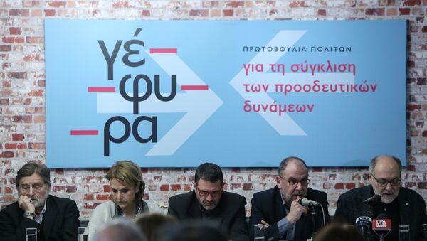Παρουσίαση του κινήματος Γέφυρα στην Αθήνα - Sputnik Ελλάδα