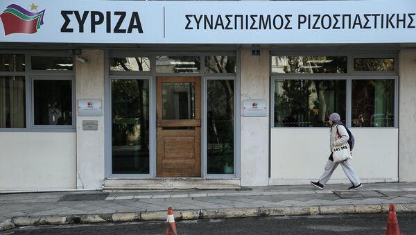 Τα γραφεία του ΣΥΡΙΖΑ στην Κουμουνδούρου - Sputnik Ελλάδα
