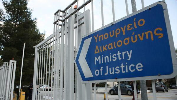 Υπουργείο Δικαιοσύνης. - Sputnik Ελλάδα
