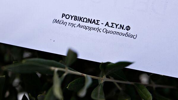 Τρικάκι της αναρχικής ομάδας Ρουβίκωνας - Sputnik Ελλάδα