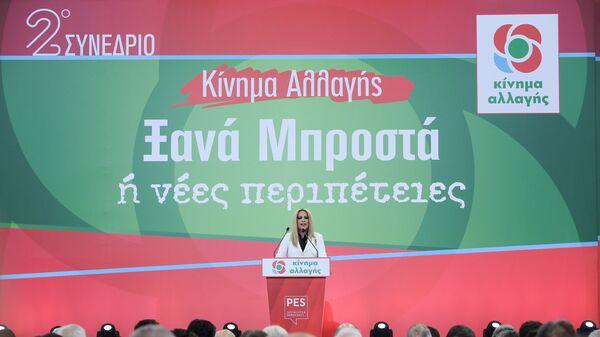 Η Φώφη Γεννηματά στο δεύτερο συνέδριο του ΚΙΝΑΛ - Sputnik Ελλάδα
