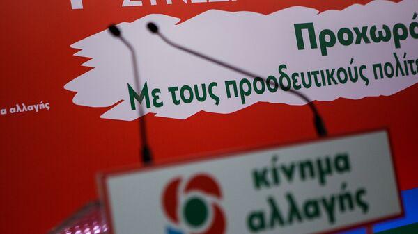 Κίνημα Αλλαγής - Sputnik Ελλάδα