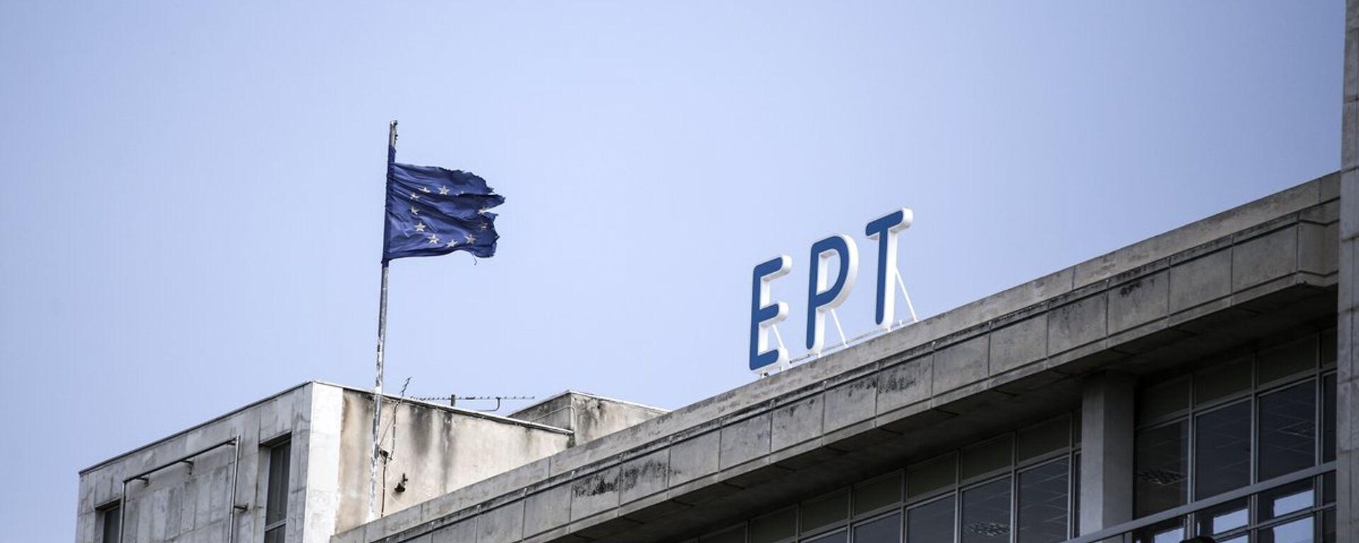 Το σήμα της ΕΡΤ - Sputnik Ελλάδα, 1920, 24.07.2021