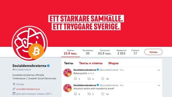 The Swedish Social Democrats Twitter account hijacked - Sputnik Ελλάδα