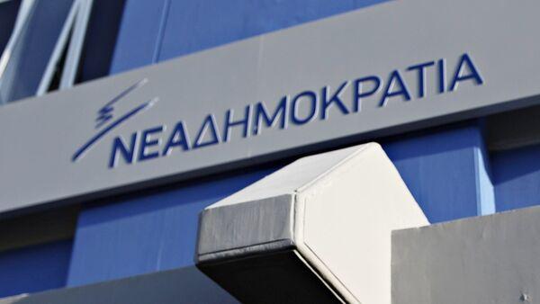 Γραφεία Νέας Δημοκρατίας - Sputnik Ελλάδα