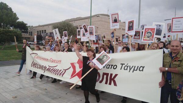 Η παρέλαση του Αθάνατου Τάγματος στη Θεσσαλονίκη - Sputnik Ελλάδα