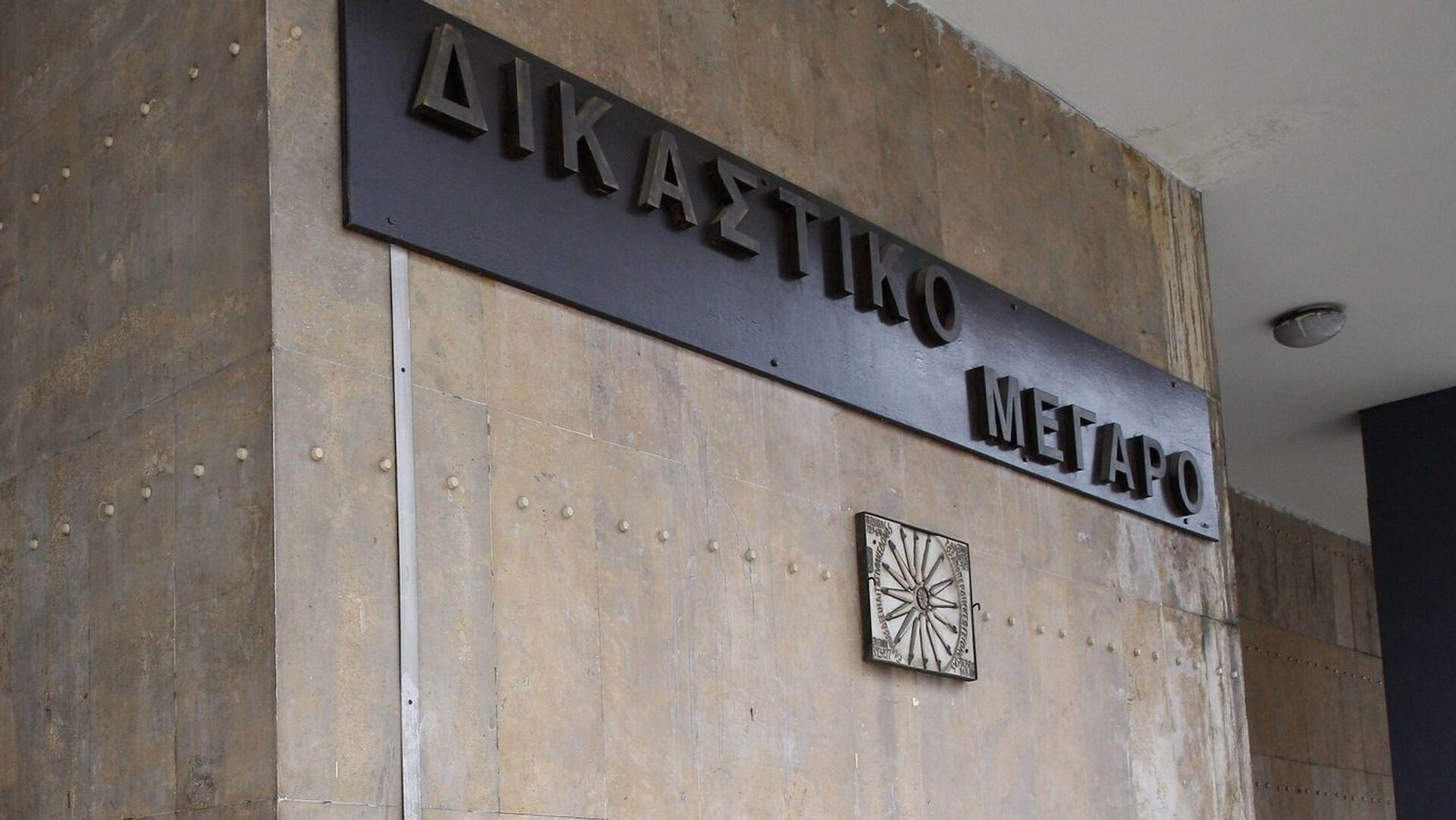 Δικαστικό Μέγαρο Θεσσαλονίκης - Sputnik Ελλάδα, 1920, 27.09.2021