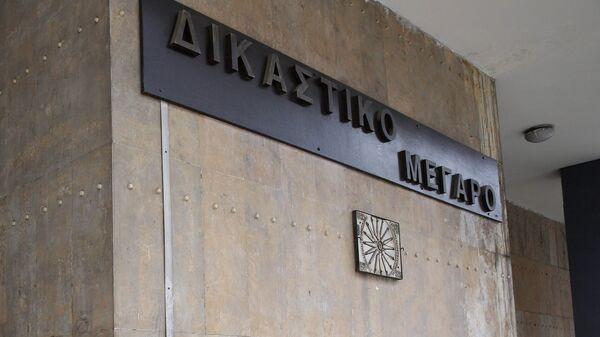 Δικαστικό Μέγαρο Θεσσαλονίκης - Sputnik Ελλάδα