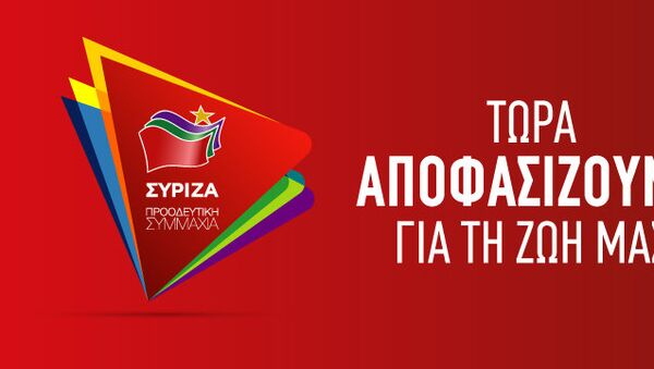 Το νέο λογότυπο ΣΥΡΙΖΑ - Sputnik Ελλάδα