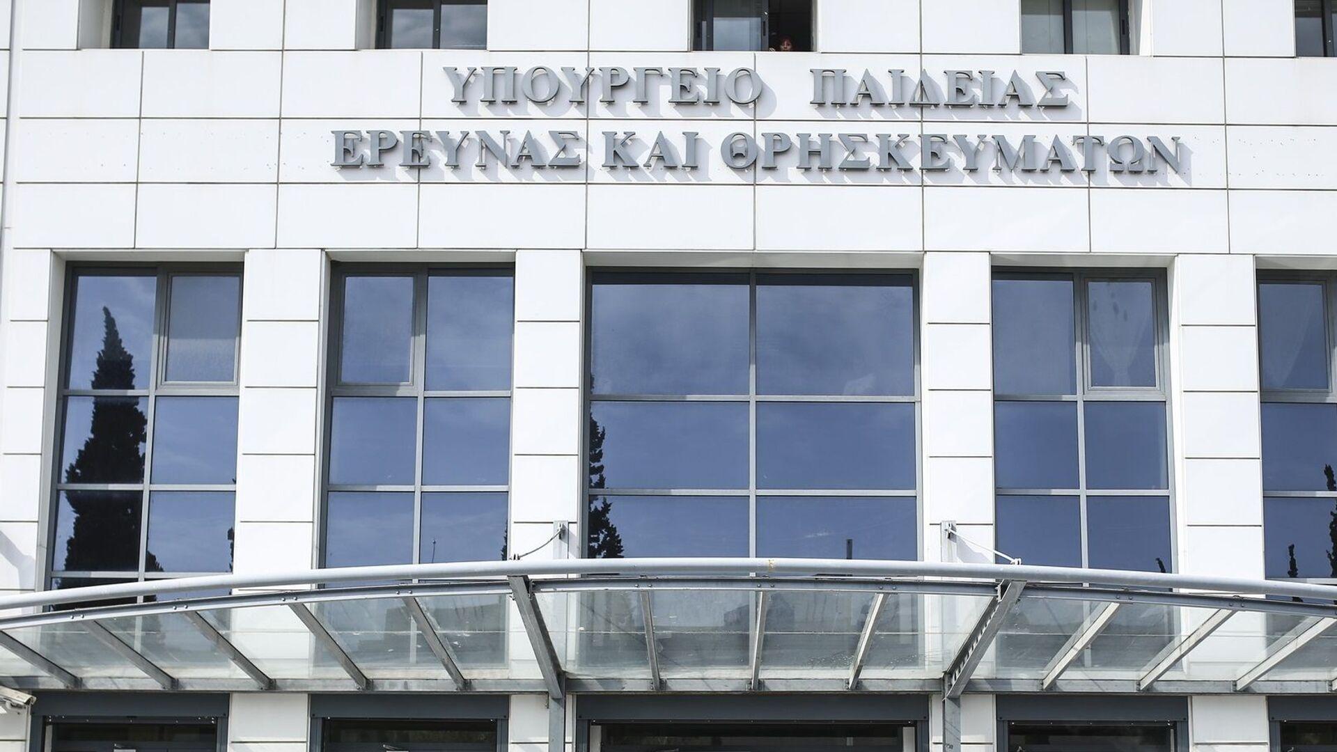 Το υπουργείο Παιδείας - Sputnik Ελλάδα, 1920, 19.09.2021