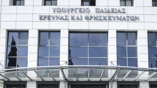 Το υπουργείο Παιδείας - Sputnik Ελλάδα
