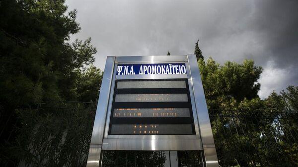 Το Ψυχιατρικό Νοσοκομείο Αττικής, Δρομοκαΐτειο - Sputnik Ελλάδα