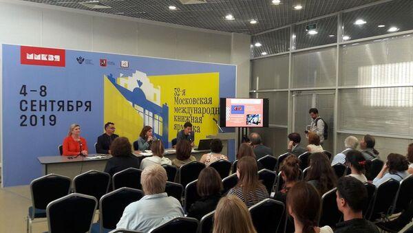 Έκθεση Βιβλίου στη Μόσχα- Εκδήλωση της ελληνικής αντιπροσωπείας - Sputnik Ελλάδα