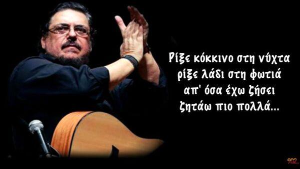 Ο Λαυρέντης Μαχαιρίτσας - Sputnik Ελλάδα