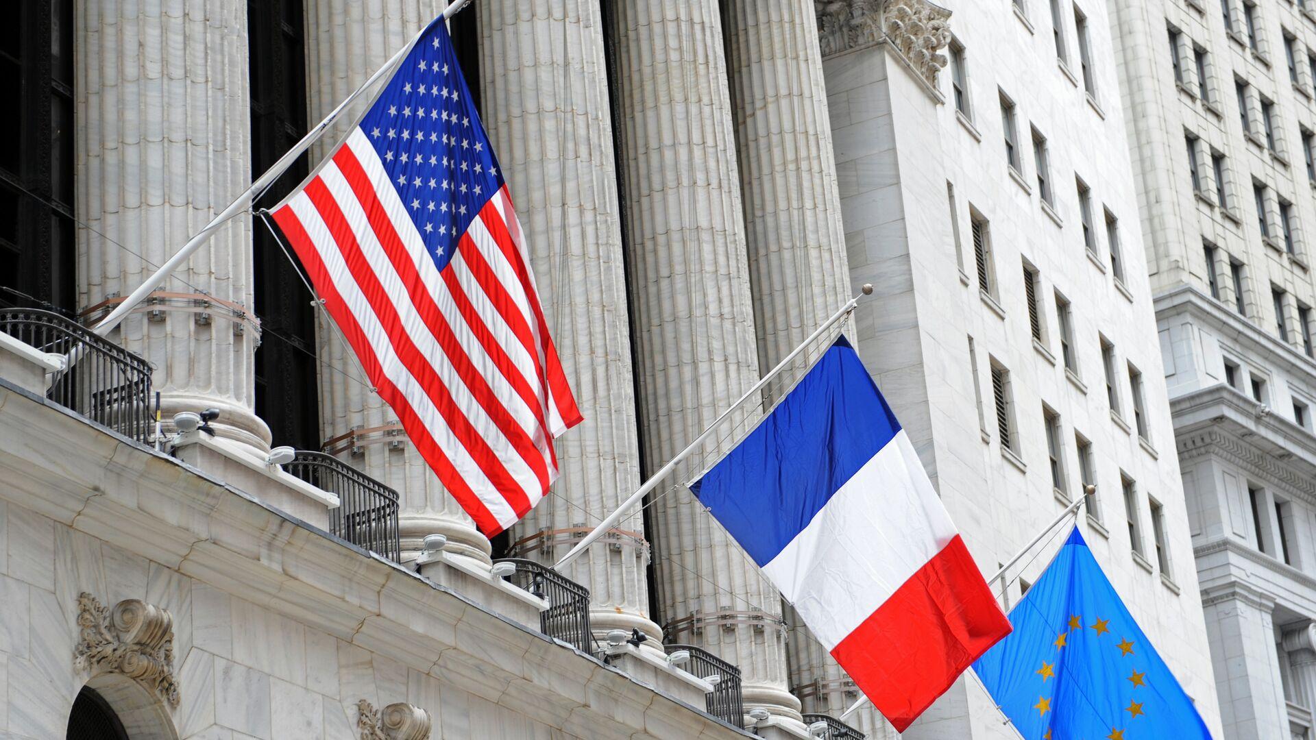 Οι σημαίες των ΗΠΑ, της Γαλλίας και της ΕΕ στο αμερικανικό χρηματιστήριο - Sputnik Ελλάδα, 1920, 18.09.2021