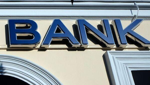 Τράπεζα - Sputnik Ελλάδα