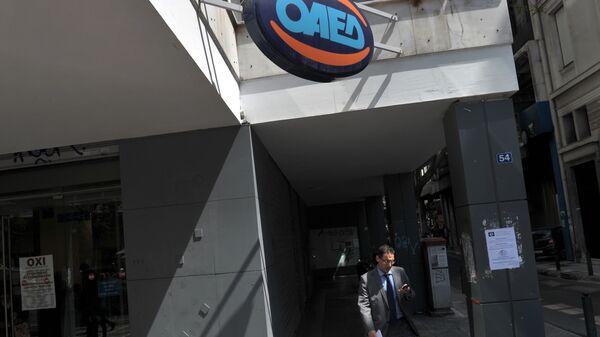 Γραφεία του ΟΑΕΔ - Sputnik Ελλάδα