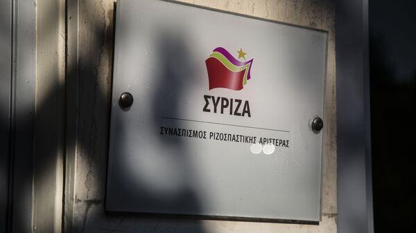 Τα γραφεία του ΣΥΡΙΖΑ. - Sputnik Ελλάδα