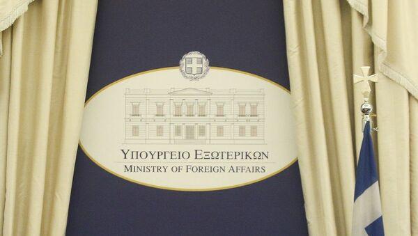 Υπουργείο Εξωτερικών - Sputnik Ελλάδα