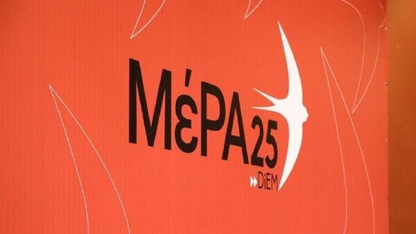 ΜέΡΑ25 - Sputnik Ελλάδα